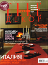 COVER russian elle
